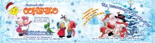 Реклама детского  магазина в прессе