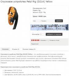 """Наполнение Интернет магазина """"Petzl"""""""