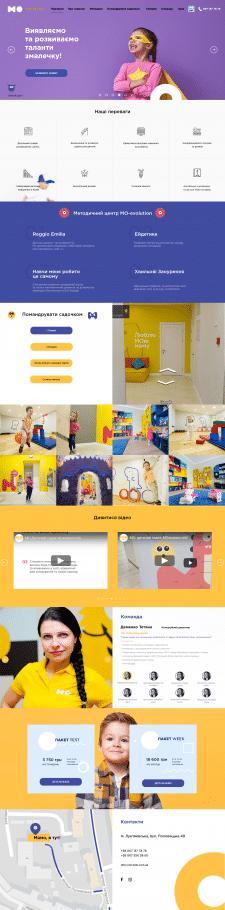 Редизайн сайта для детсада