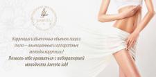 Дизайн баннеров для косметологического центра