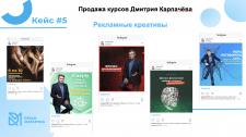 Продажа курсов Дмитрия Карпачёва