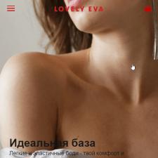 Shopify интернет-магазин LovelyEva