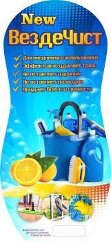 Моющее средство Вездечист