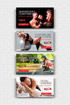 Баннеры для интернет-магазина спортивного экипа