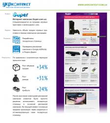 Интернет магазин Супер