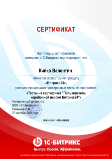 Сертификат «Битрикс24»