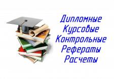 Дипломы, курсовые, рефераты
