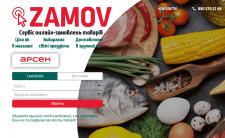 Мультимагазин всеукраїнської мережі