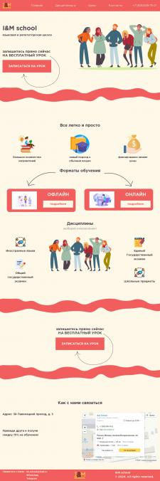 """Сайт """"Языковая и репетиторская школа"""""""
