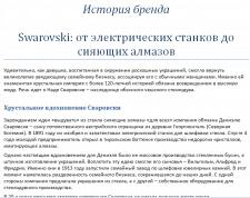 История бренда  Swarovski: от электрических станко