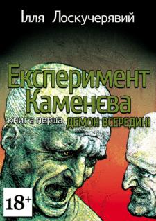 """Илья Лоскучерявый """"Эксперимент Каменева"""""""
