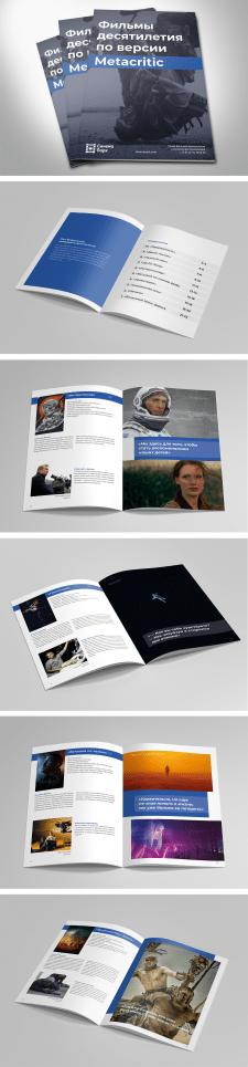 Многостраничная брошура для кинотеатра Синема парк