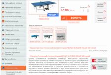 Серия описаний теннисных столов для es-stroy.ru