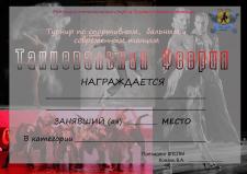 Диплом на фестиваль