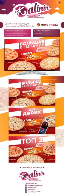 """Дизайн баннеров для пиццерии """"Мокко Пицца"""""""