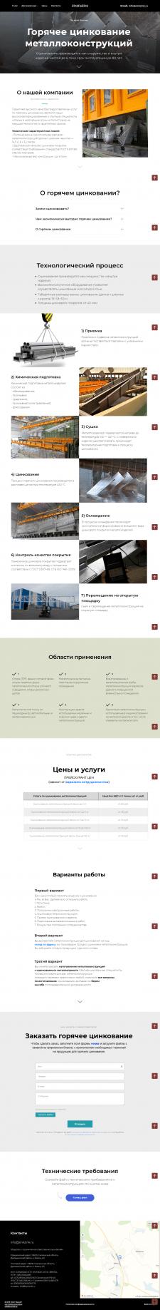Горячее цинкование по всей России