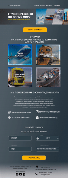 web дизайн сайта грузоперевозки