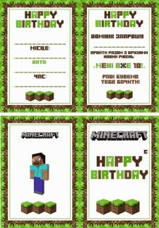 Запрошення на день народження