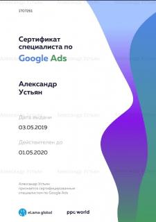 Сертификат специалиста по Google Ads