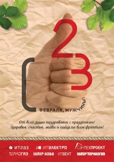 """плакат к 23 февраля (2017) для ГП """"ИТГ"""""""
