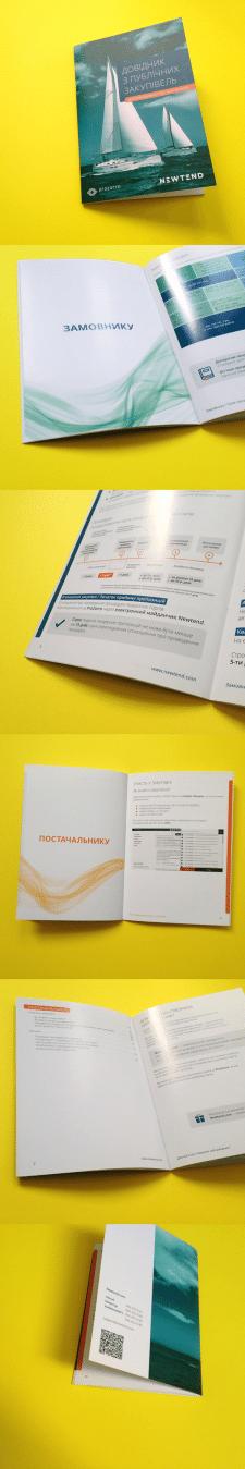 Брошюра о платформе для публичных закупок