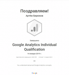 Сертификат Google Analitycs