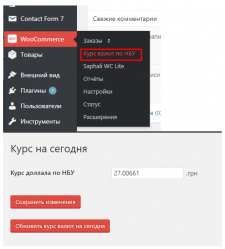 Плагин для wordpress/ woocommerce курс по НБУ