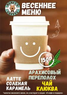 Весеннее промо для кофейни