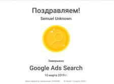 Google Ads Search (Сертификат)
