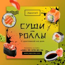 Дизайн веб-баннера для сервиса доставки суши