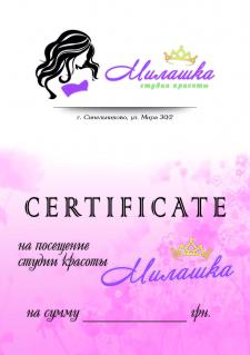 Сертификат - СК Милашка