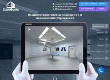 СтройДизайн (Россия)