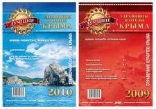 Ежегодный 200 страничный каталог «Лучшие здравницы и отели Крыма
