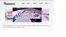 Сайт создания конспектов