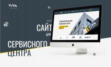 Сайт для сервисного центра VIVA-MOTORS