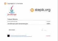 Сертифікат по JS