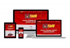 Flash - шиномонтаж