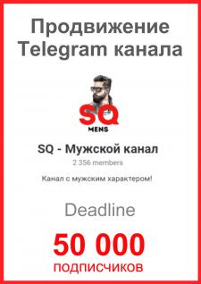 Продвижение Telegram канала