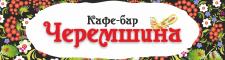 Кафе-бар Черемшина