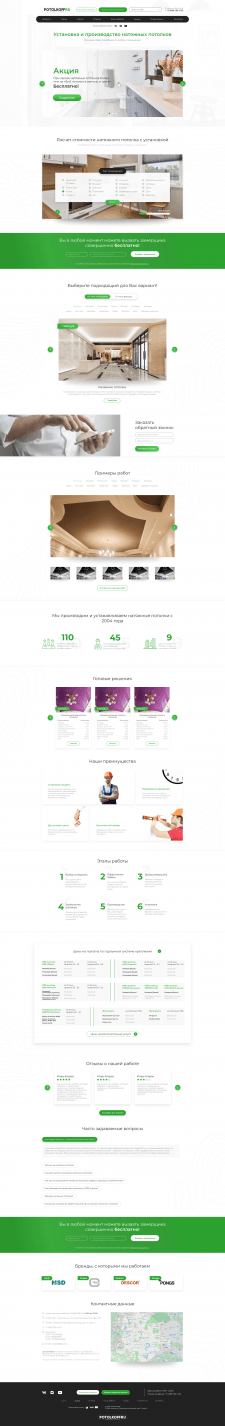 Potolkoff - Создание дизайна сайта