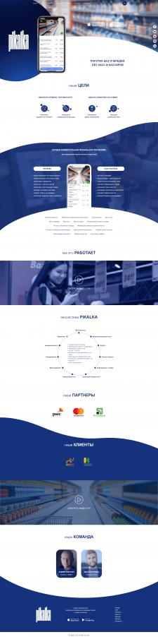 LP - Платформа для покупок и оплаты в один клик