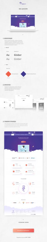Дизайн для компании SmartApe (Аренда хостинга)