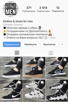 Комплектное продвижение Instagram
