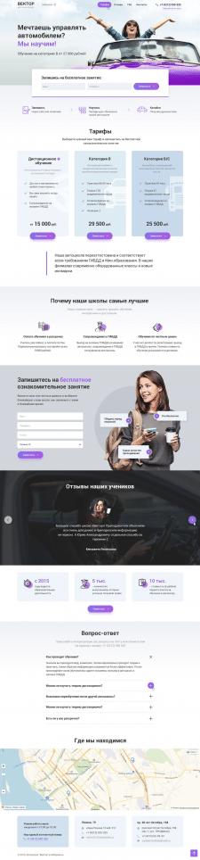 Сайт на конструкторе Тильда для Автошколы