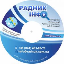 Программный диск