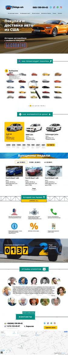 Лендинг по покупке и доставке авто из США