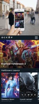 Мобильная версия сайта для кинотеатра ОСКАР