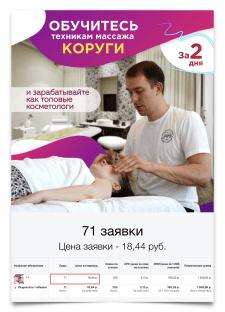 """Реклама в Инстаграм: """"Обучение массажу лица"""""""