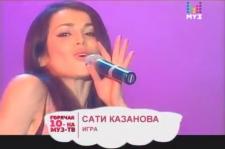 Сати Казанова - Игра