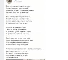 стихи для души